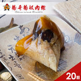 《好客-楊哥楊嫂肉粽》特製粽(20顆/包)(免運商品)_A052007