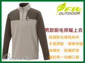 ╭OUTDOOR NICE╮維特FIT 男款雙刷單搖撞色保暖上衣 HW1107 橄欖綠 保暖舒適 中層衣 發熱衣 刷毛衣