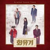 花遊記 電視原聲帶 台灣特別豪華盤 CD附DVD 免運 (購潮8)
