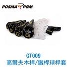 POSMA PGM 高爾夫球 推桿頭套 GT009PT