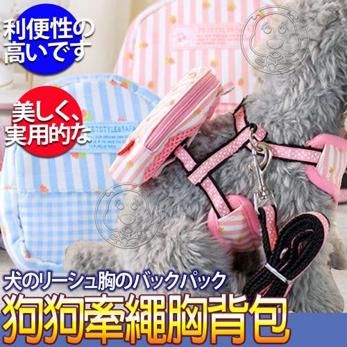 【zoo寵物商城】Petstyle》清新拼布狗狗胸背包附牽繩多色-大/個