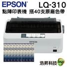 【搭原廠色帶40支 限時促銷↘9590元】EPSON LQ-310 點陣印表機