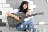 吉他初學者38寸學生女生款氣質淑女成人男生民謠吉他自學初學入門 YJT 【創時代3c館】