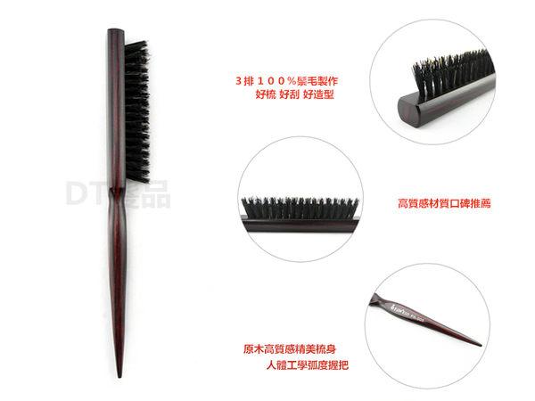 【DT髮品】髮葳鵝 鬃毛三排刮梳 豬鬃毛 逆刮梳 包頭梳 蓬鬆感【0313091】