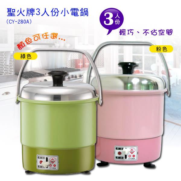 【可超商取貨】聖火牌3人份小電鍋(CY-280A)外宿、小家庭最愛