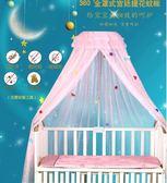 快速出貨-嬰兒床蚊帳通用嬰兒床蚊帳寶寶兒童床蚊帳宮廷蚊帳帶夾式支架落地支架xw