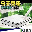 【1Q軟型】天然乳膠&3M吸溼排汗表布│...