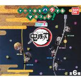 全套6款【日本正版】鬼滅之刃 充電線公仔 扭蛋 轉蛋 保護套 咬線器 傳輸線保護套 BANDAI - 473534