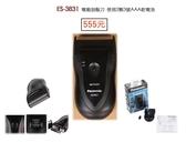 平輸商品 保固一年✿國際牌✿PANASONIC✿電動刮鬍刀《ES-3831 / ES3831》使用2顆3號AAA乾電池