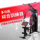 SA-2300IC 綜合重量訓練器/家庭健身/家用HomeGym