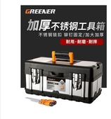 特賣工具箱不銹鋼工具箱收納盒家用手提式大號工業級電工車載多功能五金維修LX