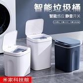 垃圾桶 智慧垃圾桶帶蓋家用客廳衛生間廁所廚房電動自動感應式馬桶廢紙簍 米家WJ