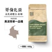 【咖啡綠商號】哥倫比亞希望莊園黃波旁單一品種水洗咖啡豆-甜漬萊姆(一磅)