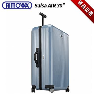 RIMOWA 行李箱出租 Salsa air系列 30吋 四輪旅行箱