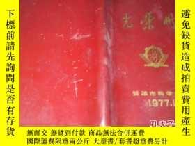 二手書博民逛書店《光榮冊》蚌埠市科學大會罕見1977.11 16開紅色塑殼 前有