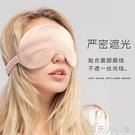 夏季絲滑100%桑蠶絲雙面真絲眼罩睡眠遮光透氣睡覺舒服男女通用 錢夫人小鋪