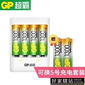 GP超霸充電電池5號7號通用USB智慧環保安全充電器套裝五號七號1300毫安培5號
