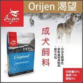 【贈同品項1KG*1】*KING WANG*Orijen渴望 成犬6公斤