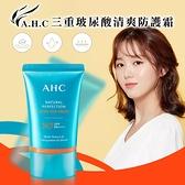 韓國AHC 三重玻尿酸清爽防護霜 50ml