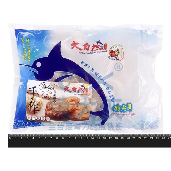 1G3A【魚大俠】FF279大自然-手作蝦仁花枝排(10片/600g/包) #排排排