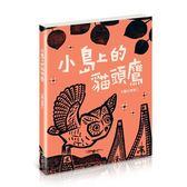 (二手書)小島上的貓頭鷹(全新書衣典藏版)