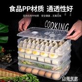 餃子盒凍餃子家用速凍水餃盒混沌盒冰箱雞蛋保鮮收納盒多層托盤 全館鉅惠