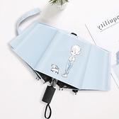 雨傘折疊全自動男女晴雨兩用太陽傘遮陽便攜簡約韓版學生 快速出貨