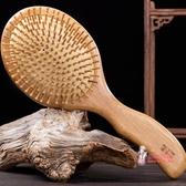 木梳 氣墊梳子女男士專用氣囊梳檀香檀木梳脫髮防頭皮按摩梳頭部梳