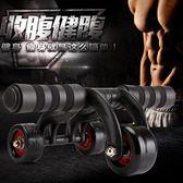 健腹輪 建健腹肌輪子瘦腰減大肚子家用瘦腹鍛煉身體健身器材男捲腹機推輪