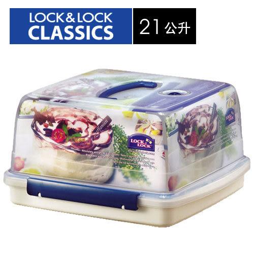 樂扣樂扣手提式密封盒蛋糕盒21L保鮮盒HLS102多功能收納盒-大廚師百貨