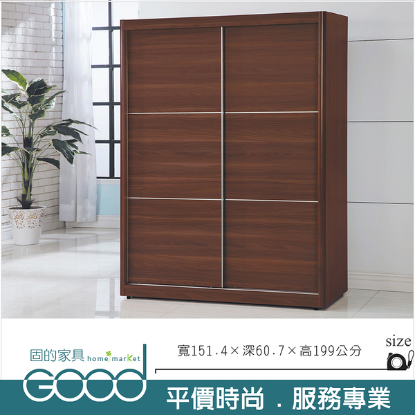 《固的家具GOOD》120-2-AT 北歐5×7尺衣櫥【雙北市含搬運組裝】
