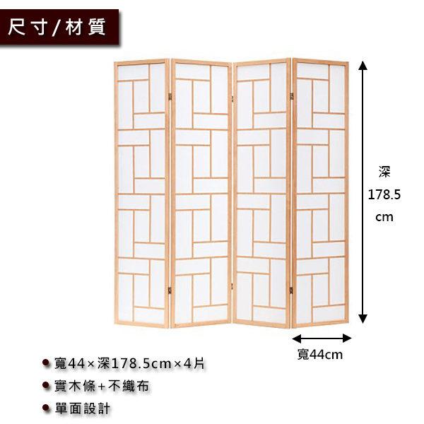 【 C . L 居家生活館 】G802-9 世紀原木色屏風/隔間/辦公室/客廳/玄關/風水屏風