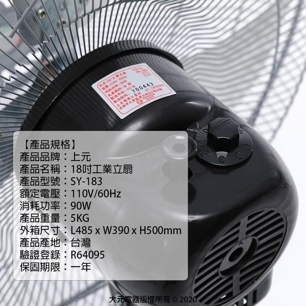 【上元】18吋工業立扇 SY-183
