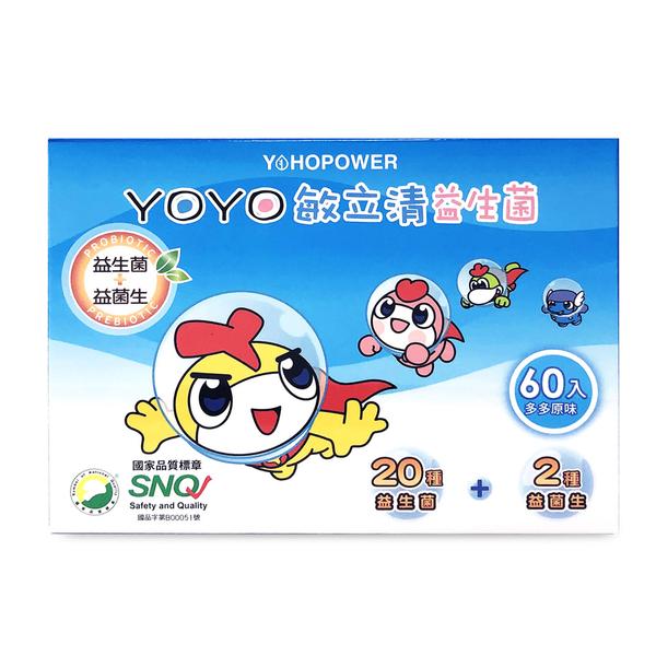 【悠活原力】YOYO敏立清益生菌-多多口味(60條/盒)贈小兒多醣體咀嚼錠2入