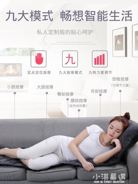 電動按摩床墊全身多功能頸椎按摩器頸部腰部肩部背部家用椅毯靠墊CY『小淇嚴選』