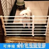 免打孔小型犬寵物隔離門狗狗擋門柵欄圍欄室內廚房陽台護欄可拆卸 NMS快意購物網