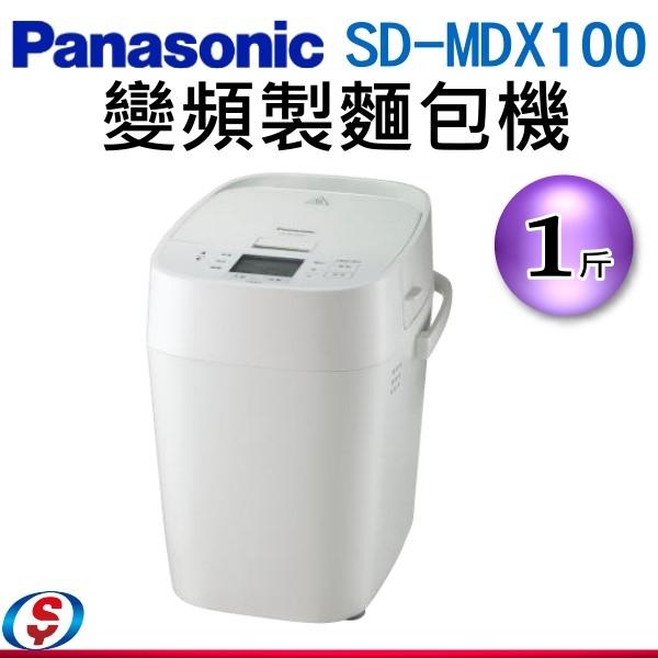 【信源】1斤 Panasonic國際牌變頻自動製麵包機 SD-MDX100