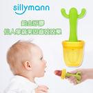 韓國sillymann 100%鉑金矽膠仙人掌蔬果固齒咬咬樂(療癒系仙人掌)