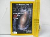 【書寶二手書T3/雜誌期刊_EDS】國家地理雜誌_161~169期間_6本合售_哈伯望遠鏡升空25周年