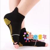 瑜伽襪 瑜伽襪男普拉提防滑地板襪男士瑜珈襪子運動蹦床襪露趾露背五指襪