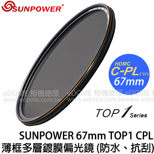 SUNPOWER 67mm TOP1 CPL HDMC 薄框多層膜 偏光鏡 (24期0利率 免運 湧蓮國際公司貨) 抗刮 防潑水