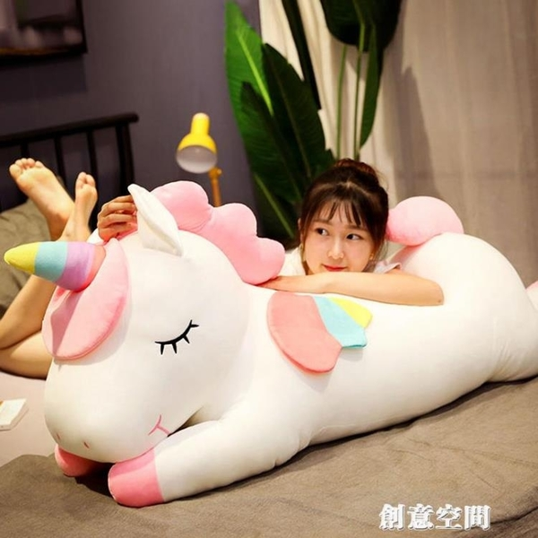 獨角獸公仔毛絨玩具抱抱熊布娃娃玩偶女生睡覺長抱枕可愛床上女孩 NMS創意新品