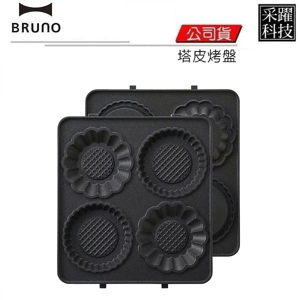 BRUNO BOE043 熱壓三明治鬆餅機 鬆餅機專用 烤盤配件 塔皮烤盤 另有多種烤盤 原廠公司貨