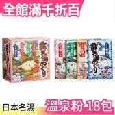 【露の天之湯】日本風呂 名勝溫泉 入浴劑18包入 SPA泡湯澡沐浴包保暖【小福部屋】