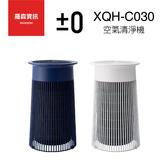 ±0 XQH-C030 C030 空氣清淨機 正負零 空氣清淨機 空淨機 清淨機