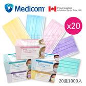 【Medicom麥迪康】三層不織布醫療口罩共1000入 (50入/盒x20)