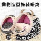 【S號】動物造型拖鞋暖窩 保暖窩 狗窩 貓窩 狗舒適窩 貓保暖窩  狗保暖窩 造型窩 冬季窩 寵物窩