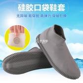 雨鞋套 硅膠防水鞋套防水雨天耐磨硅膠鞋套兒童雨鞋套防滑加厚耐磨底成人 京都3C