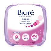 日本 花王 Biore 蜜妮 深層卸粧棉(本體) 46片/組  ◆86小舖 ◆ 另有補充包/攜帶包