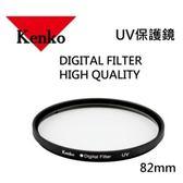 24期零利率 KENKO DIGITAL FILTER UV 82MM